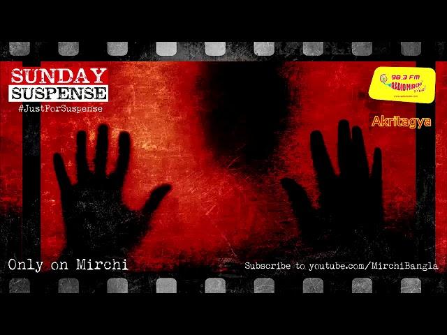 Sunday Suspense | Akritagya | Achintya Kumar Sengupta | Mirchi Bangla