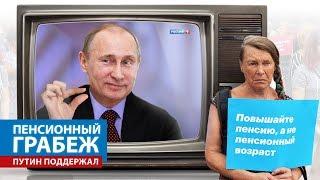 Путин поддержал повышение пенсионного возраста