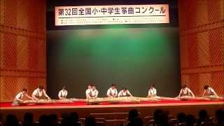 第32回全国小・中学生箏曲コンクール(団体の部)全校
