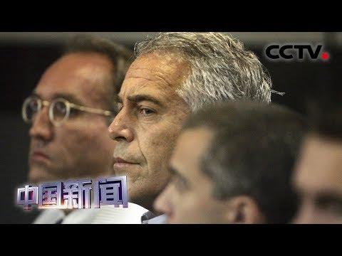 [中国新闻] 美富豪自杀案持续发酵 | CCTV中文国际