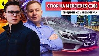 Cпор на Mercedes c class или Maserati за месяц! Как заработать деньги вконтакте? Pro service в деле