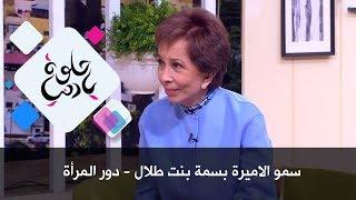 سمو الاميرة بسمة بنت طلال - دور المرأة
