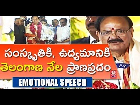Vice President Venkaiah Naidu Emotional Speech At Telangana Govt Felicitation Program | V6 News