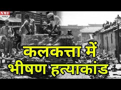 16 अगस्ता| आज का इतिहास| Mulsim League के उकसाने पर Kolkata में हुए थे भीषण दंगे