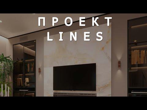 Ремонт квартиры в Алматы. Проект Lines.