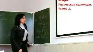 видео Адаптивная физическая культура в системе массового образования