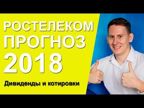 Прогноз стоимости акций Ростелеком и дивидендов на 2018 год