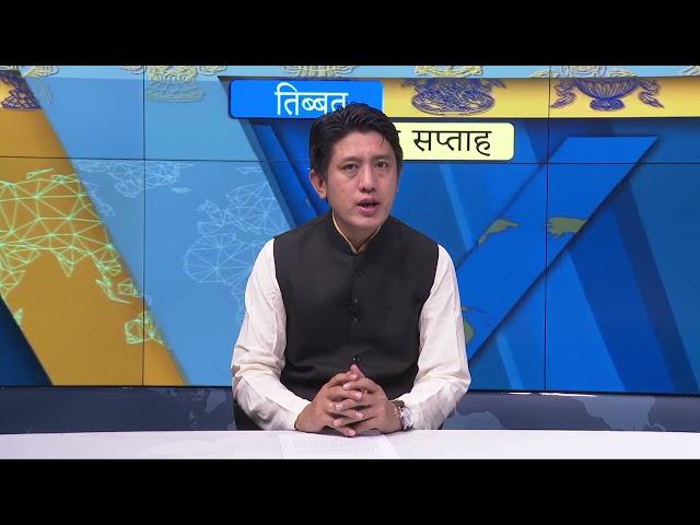 Tibet This Week Hindi News: तिब्बत इस सप्ताह (20th August 2021)