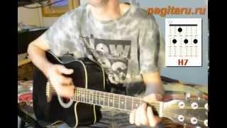 Гранитный камушек -  Легкие аккорды и разбор