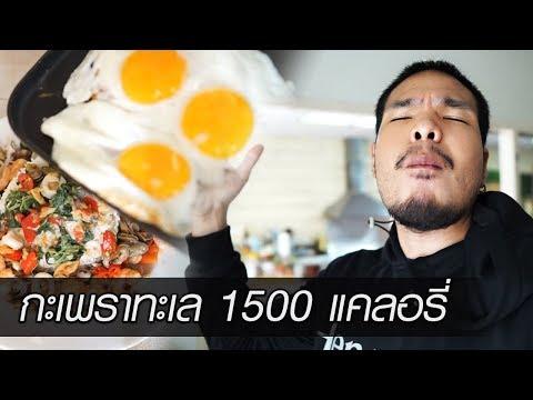 INTERMITTENT FASTING - ผัดกะเพราทะเลไข่ดาว 1 กิโล 1500 แคลอรี่!!