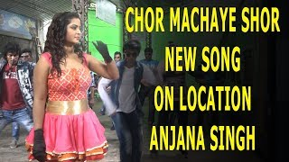 Bhojpuri Movie ' CHOR MACHAYE SHOR ' New Song On Location | Anjana Singh