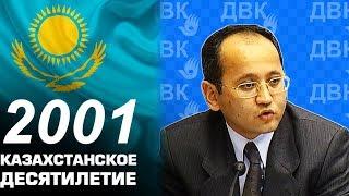 Казахстан в 2001 году. Создание ДВК