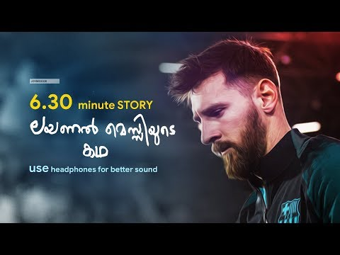A SHORT STORY OF LIONEL MESSI │ MALAYALAM