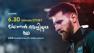 A SHORT STORY OF LIONEL MESSI │Nike│amazon│fliplkart