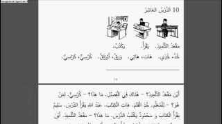 10  урок. Арабский - легко и с удовольствием.