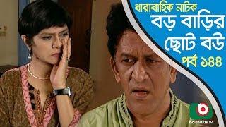 Bangla Natok   Boro Barir Choto Bou   EP-144   Shampa Reza, Gazi Rakayet, Tamalika Karmakar