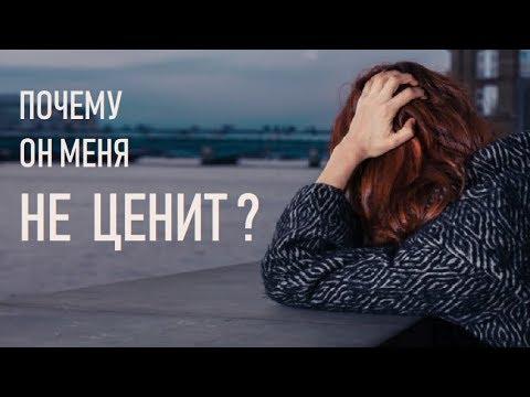 Что делать, если мужчина вас не ценит в отношениях?