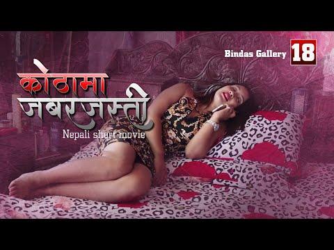 कोठामा जबरजस्ती _ Bindas Gallery 18 - Nepali Short Movie