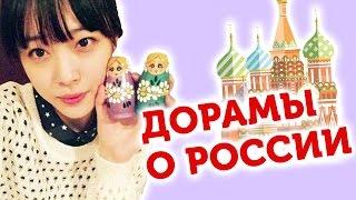 Россия в дорамах ♥ Корейцы говорят на русском