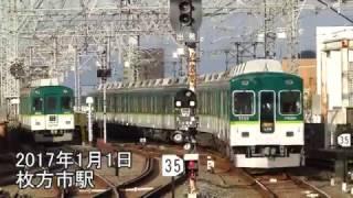 【正月ダイヤ】京阪電車 枚方市駅での急急接続