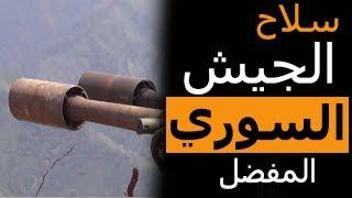 الكشف عن سلاح الجيش السوري المفضل