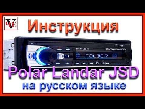 Инструкция по эксплуатации Polar Landar JSD 520  на русском языке