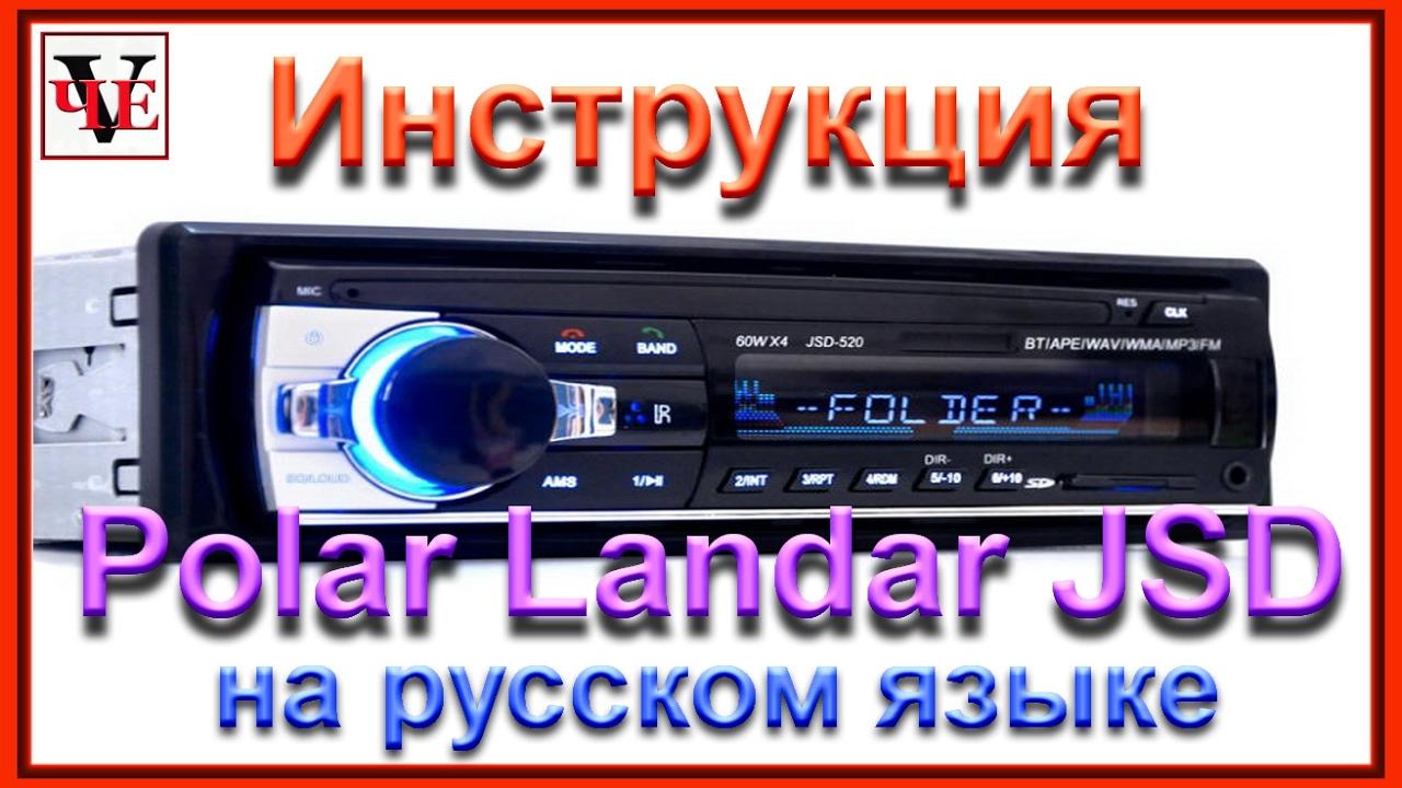 автомагнитола user manual инструкция на русском языке