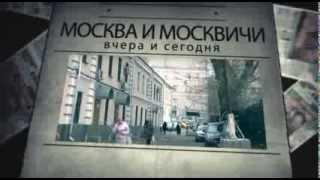"""""""Москва и Москвичи. Вчера и сегодня"""". Документальный фильм"""