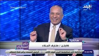 على مسئوليتي - تفاصيل مداخلة الكابتن طارق الجلاد مع أحمد موسى .. وتساؤلات مهمة للضيوف على الهواء