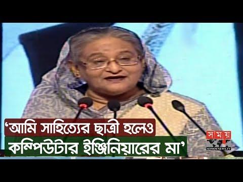 'আমি সাহিত্যের ছাত্রী হলেও কম্পিউটার ইঞ্জিনিয়ারের মা' | Sheikh Hasina | Somoy TV