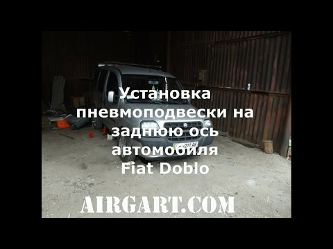 Установка пневмоподвески на заднюю ось автомобиля Fiat Doblo