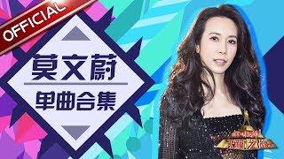 《天籁之战2》莫文蔚单曲合集【东方卫视官方高清】