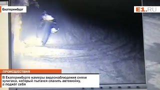 В Екатеринбурге камеры видеонаблюдения сняли хулигана, который пытался спалить автомойку, а поджёг с(, 2015-02-19T06:52:39.000Z)