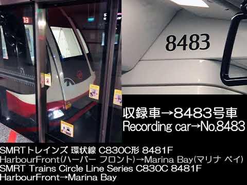SMRTトレインズ 環状線 C830C形 ...