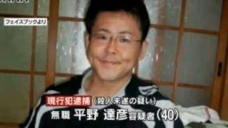 5人刺殺容疑者、5年前に逮捕され強制入院 兵庫県洲本市 平野達彦容疑者!!!
