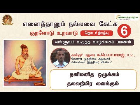 எனைத்தானும் நல்லவை கேட்க - திருக்குறள் தொடர் நிகழ்ச்சி-6
