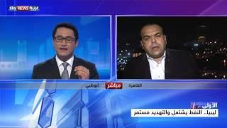 ليبيا.. النفط يشتعل والتهديد مستمر