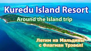 Kuredu  Sland Resort 4 Around The Island Trip.