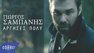 Γιώργος Σαμπάνης - Άργησες Πολύ - Official Video Clip