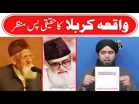 Waqia-e-KARBLA Ka Haqeeqi Pas-Manzer ??? (By Maulana Ishaq رحمہ اللہ & Engineer Muhammad Ali Mirza)