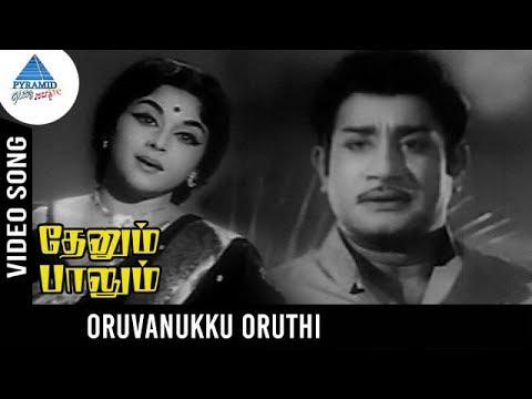 Thenum Paalum Tamil Movie Songs | Oruvanukku Oruthi Video Song | Sivaji | Padmini | MS Viswanathan