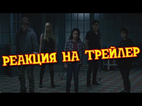 Новые мутанты   РЕАКЦИЯ на трейлер