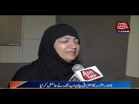Lahore: Abb Takk Got A Confessional Statement of Accused