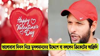 14 ফেব্রুয়ারির ভালোবাসা দিবস নিয়ে মুসলমানদের যা বললেন আফ্রিদি | Shahid Afridi | Bangla News Today
