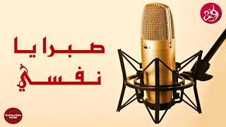 نشيد صبرا يا نفسي معنا الله أداء نايف الشرهان 1