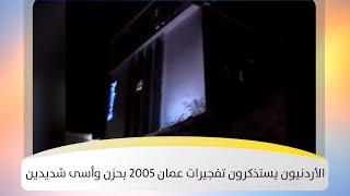 الأردنيون يستذكرون تفجيرات عمان 2005 بحزن وأسى شديدين