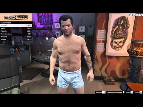 GTA 5 На PC - Поход в тату салон