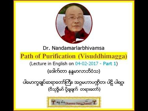 Path of Purification (Visuddhimagga) ( 04-02-2017 - Part 1)  ၊ Dr. NandaMarlarBhivamsa