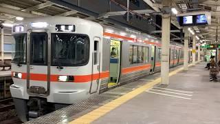 【JR東海】313系豊橋行き珍しい?8両普通列車浜松発車