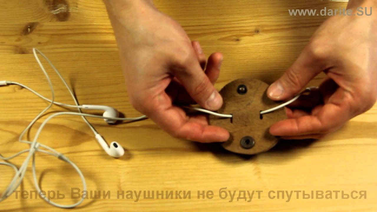 Зажим для наушников своими руками